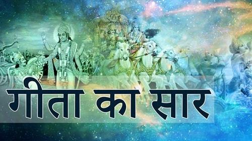 भगवद गीता का सार हिंदी में । Summary of the Bhagavad Gita in hindi [2020]
