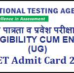 How to Download the NEET Admit Card 2020?